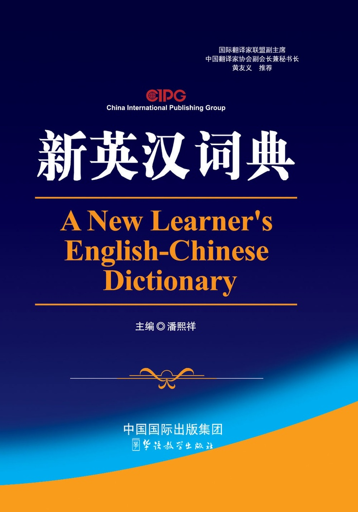 Top 5 Free Online Chinese Dictionaries