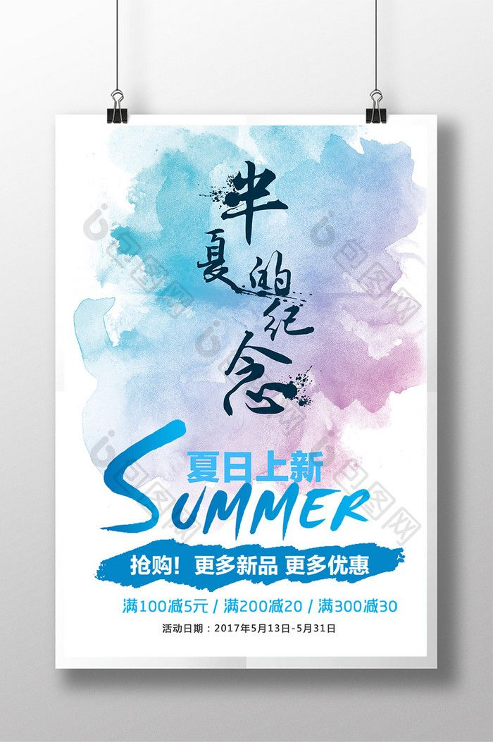 Watercolor Creative Summer New Event Promotion Poster Templates