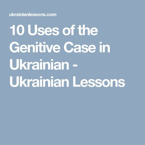 10 Uses of the Genitive Case in Ukrainian - Ukrainian Lessons