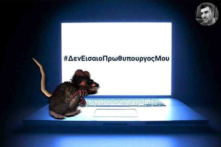 Νίκος Μωραΐτης: #ΔενΕισαιοΠρωθυπουργόςΜου.