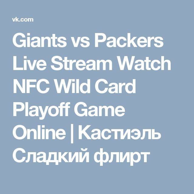 Giants vs Packers Live Stream Watch NFC Wild Card Playoff Game Online | Кастиэль Сладкий флирт