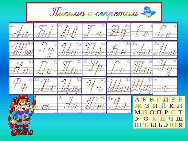 Russian cursive handwriting template