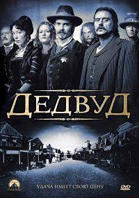 Дедвуд (1-3 сезоны: 1-36 серии из 36) / Deadwood / 2004-2006 / АП (Сербин) / BDRip :: Кинозал.ТВ
