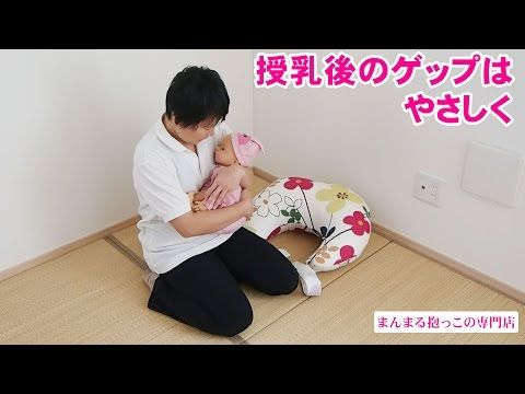 授乳シリーズ(3)【授乳後のゲップはやさしく】新生児からの母乳育児のお悩み「ゲップが出ない」に答えます - YouTube