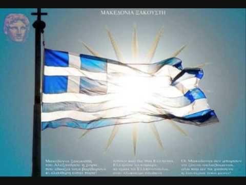 Μακεδονία Ξακουστή Εμβατήριο Στρατού
