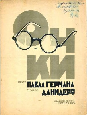 Ochky (Glases). Music score cover. Music by Leo Daniderf. Text by Pavel Herman. Moscow, 1926.