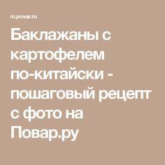 Баклажаны с картофелем по-китайски - пошаговый рецепт с фото на Повар.ру