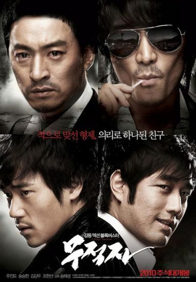 A+Better+Tomorrow+Korean+Movie | Better Tomorrow (무적자 Korean Movie) - (English) TYPE2 ...