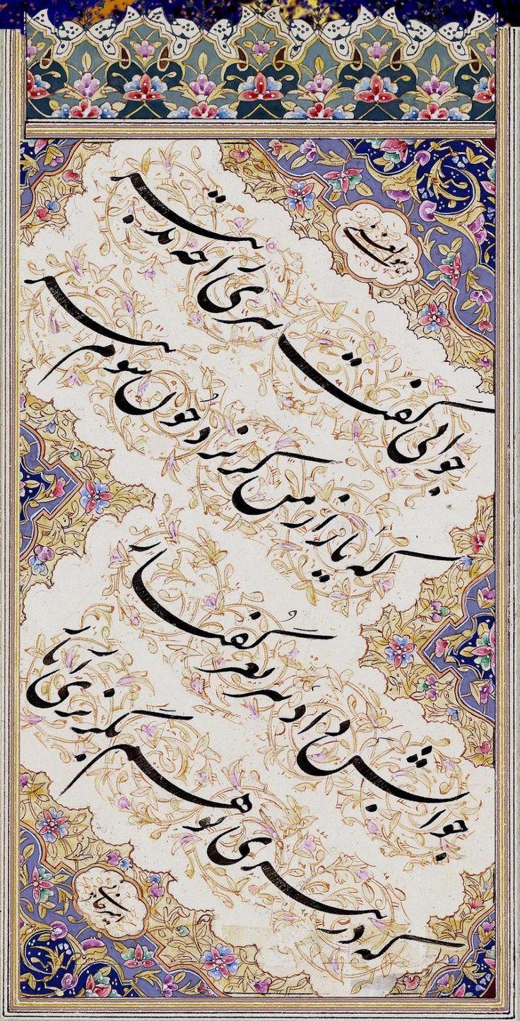 Amirkhani Persian Calligraphy