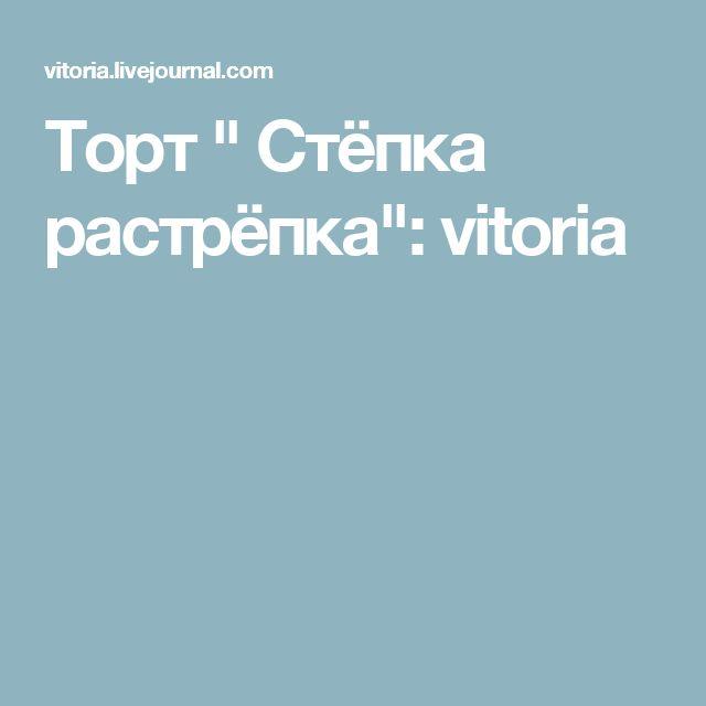 """Торт """" Стёпка растрёпка"""": vitoria"""
