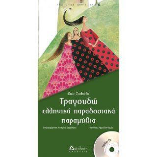 Τραγουδώ Ελληνικά παραδοσιακά παραμύθια (με CD) - Σειρά Τραγουδώ ό,τι αγαπώ Νο 9
