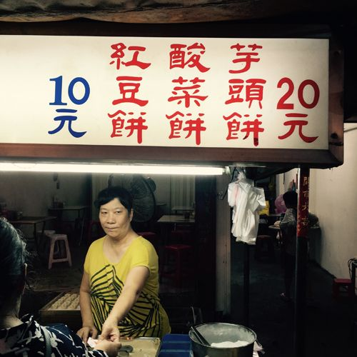 青木由香の台湾一人観光局ほぼ日支所 - ほぼ日刊イトイ新聞