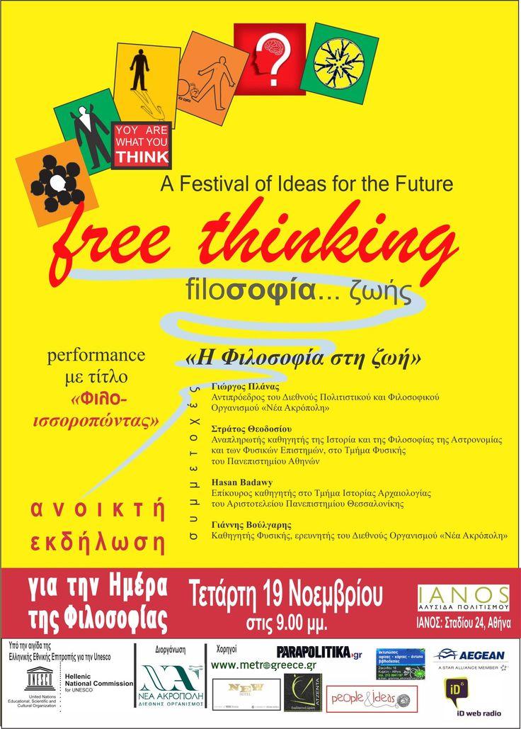 Free Thinking - filoσοφία ζωής στον ΙΑΝΟ