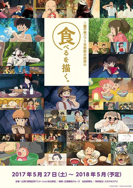 Food-Themed Exhibition Coming to the Ghibli Museum | Spoon & Tamago