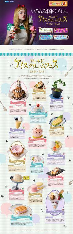 ワールドアイスクリームフェス【和菓子・洋菓子・スイーツ関連】のLPデザイン。WEBデザイナーさん必見!ランディングページのデザイン参考に(かわいい系)