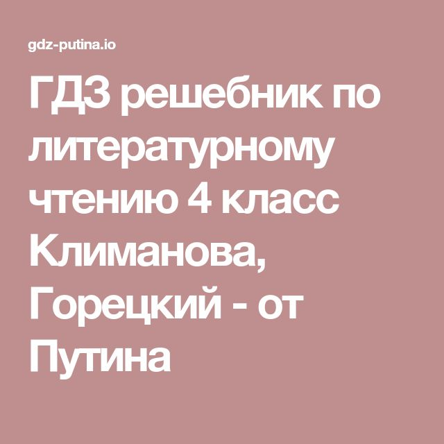 ГДЗ решебник по литературному чтению 4 класс Климанова, Горецкий - от Путина