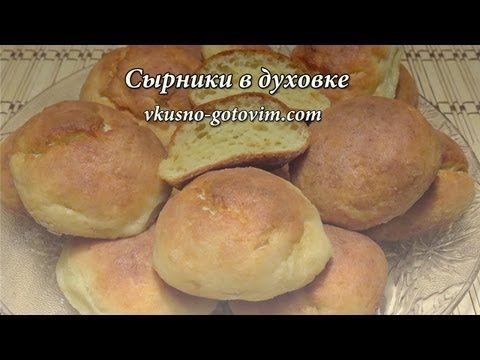 Сырники из творога - 6 рецептов с фото пошагово