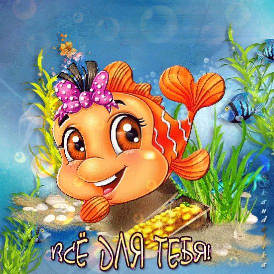 Скачать gif открытки: Всё для тебя, рыбка! из категории Для тебя!