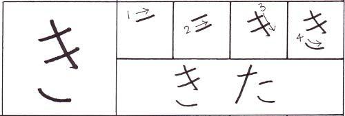 How to write hiragana: ka, ki, ku, ke, ko - か、き、く、け、こ: How to write hiragana: ki き