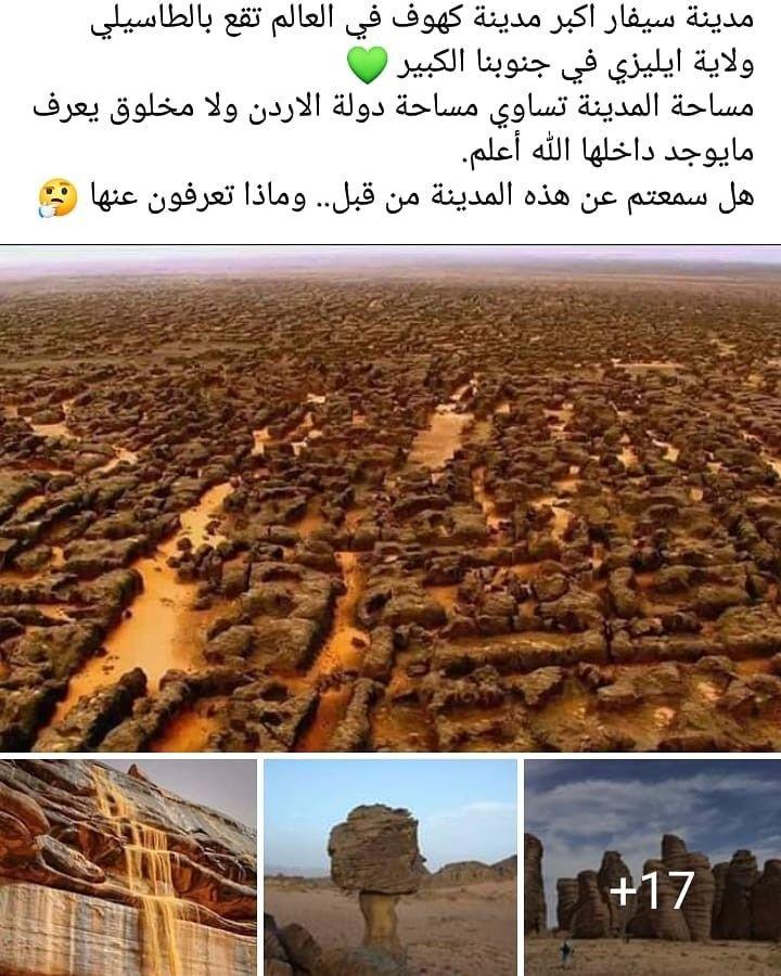 Pin By Sara On Algeria Did You Know Oia Algeria