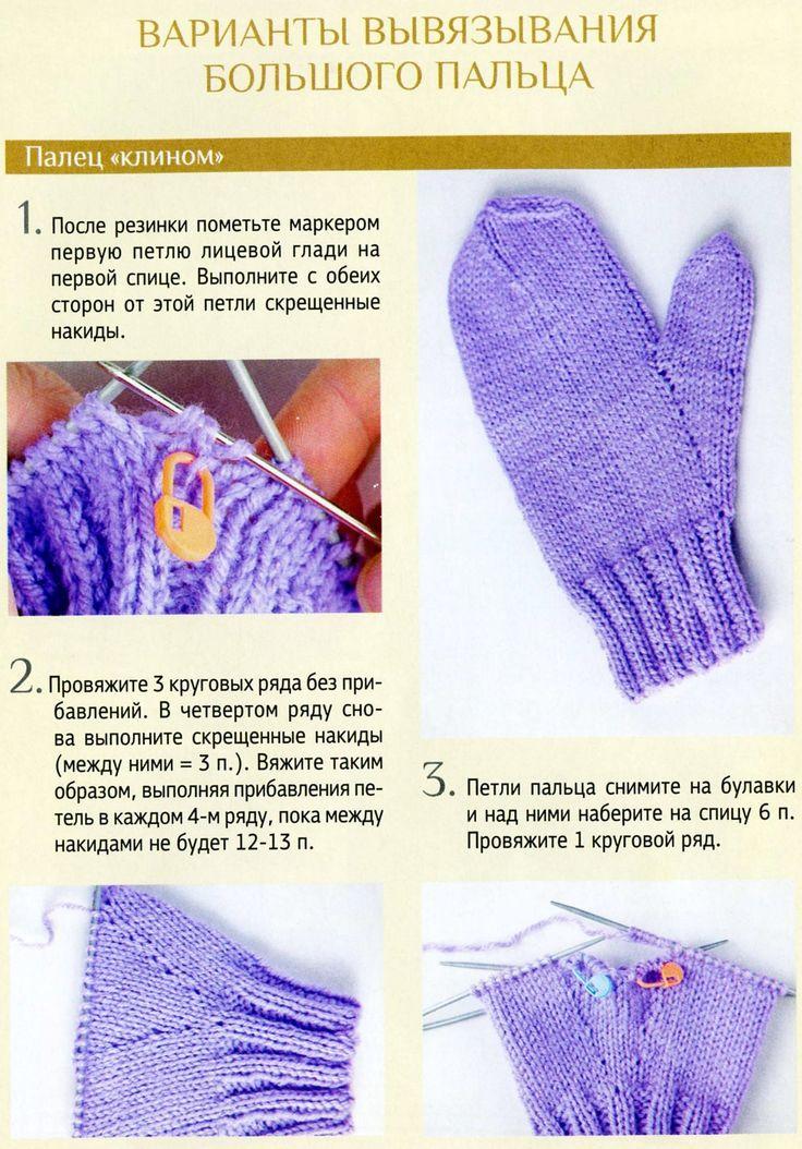 Как связать большой палец на варежках