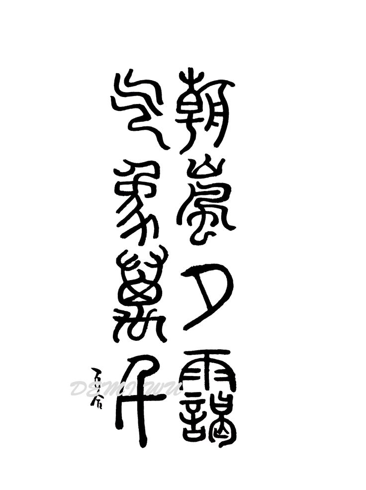 Pin by 日本妹 on Chinese word | Chinese words. How to write calligraphy. Words