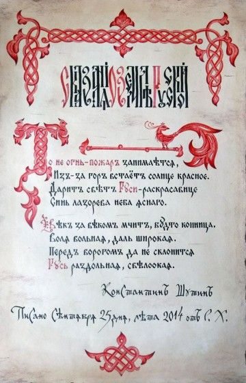 поздравление в старославянском стиле представлена ещё одна