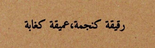 اخذت ي فـولوا ولا م اسامحك Calligraphy Quotes Love Love Smile Quotes Friends Quotes