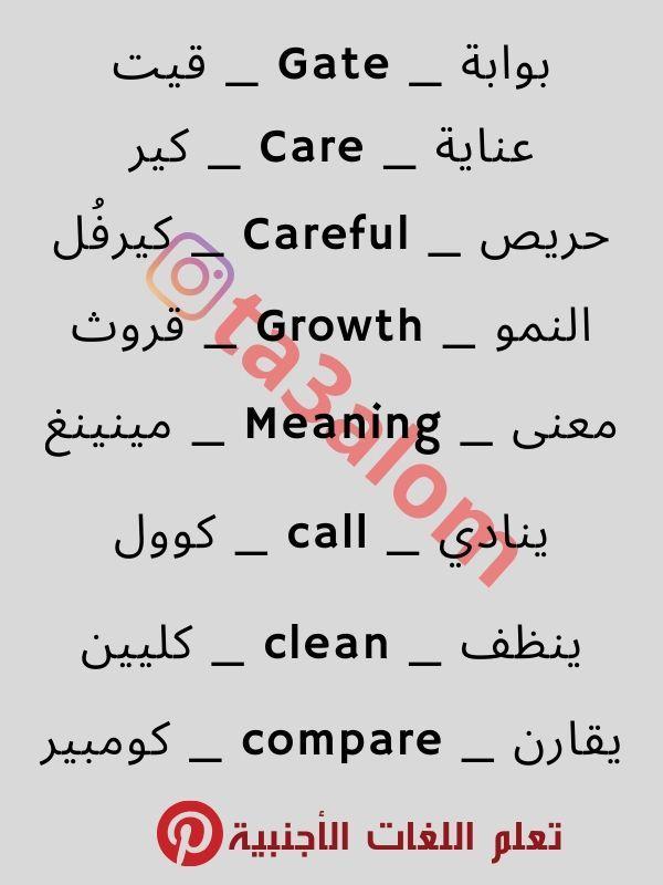 تعلم اللغة الإنجليزية من الصفر Learn English Words English Phrases Learn English Vocabulary