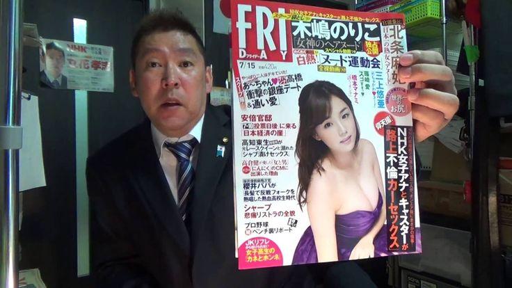 NHK女子アナとキャスターが路上不倫カーセックス フライデーが本日写真付きで報道 元NHK職員の解説