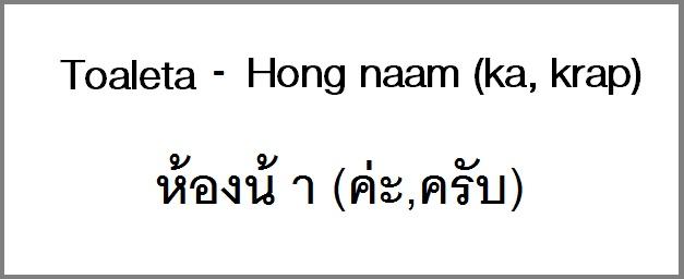 Toaleta - zdecydowanie przydatne słowo, szczególnie, kiedy jesteśmy poza hotelem. #Tajlandia