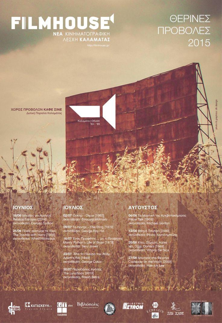 Poster: FILMHOUSE / KALAMATA
