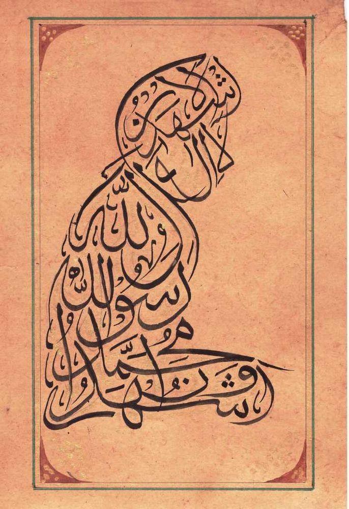 INDO ISLAMIC ARABIC FINE KALMA CALLIGRAPHY PAINTING HUMAN FIGURE WALL DECO GIFT