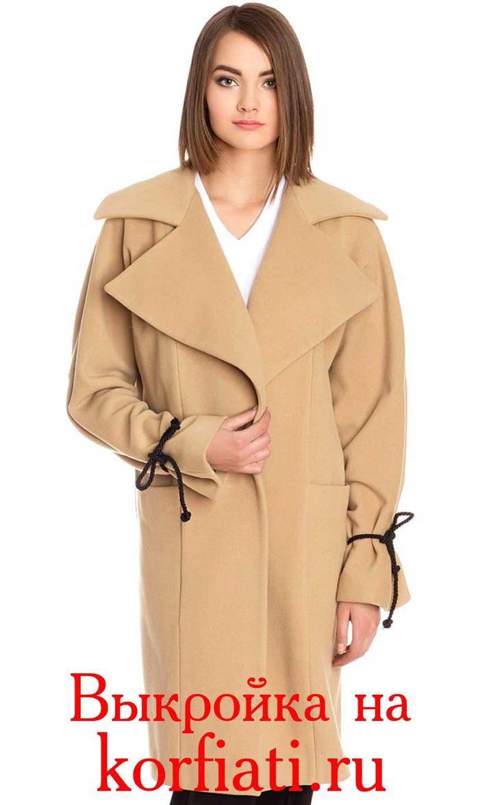 Это шикарное пальто очень просто смоделировать и сшить самостоятельно. Для вас бесплатная выкройка пальто.