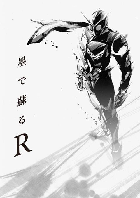 9月20日の変身 8で発売する初同人誌の表紙です 仮面ライダーw