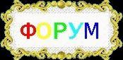 forum.gif (38419 bytes)