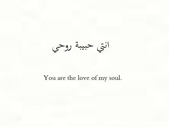 """""""You are the love of my soul."""" ( you do know that don't you?)"""