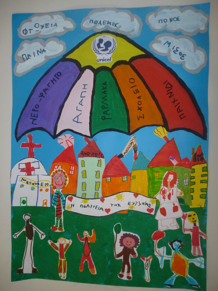 2ο ΒΡΑΒΕΙΟ UNICEF 2014 5o ΝΗΠΙΑΓΩΓΕΙΟ ΚΟΜΟΤΗΝΗΣ
