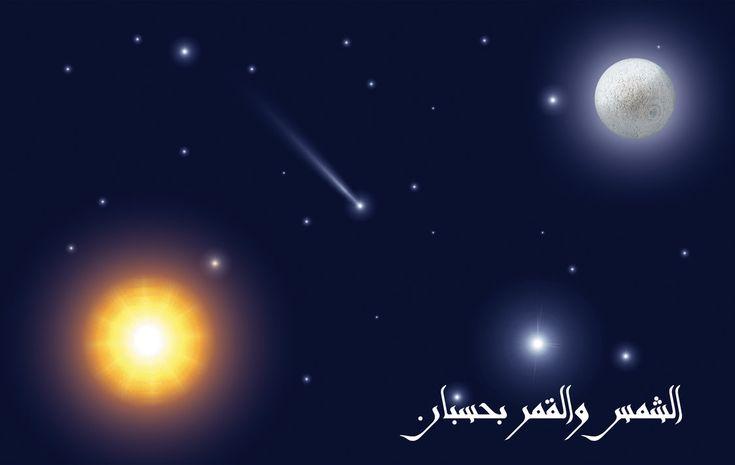sun moon stars   sun moon stars by ahmedtelb