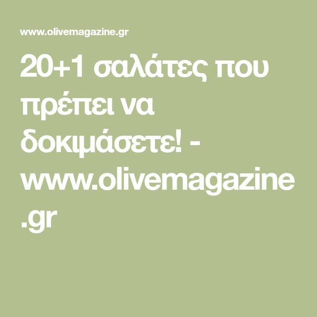 20+1 σαλάτες που πρέπει να δοκιμάσετε! - www.olivemagazine.gr