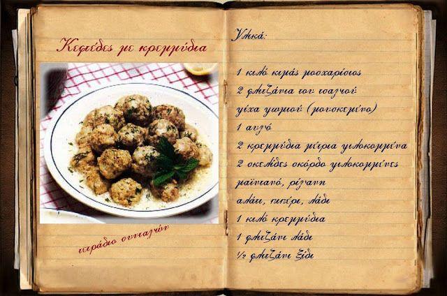 Συνταγές, αναμνήσεις, στιγμές... από το παλιό τετράδιο...: Κεφτέδες με κρεμμύδια!