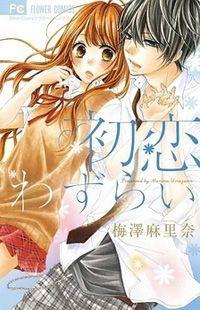 Read Hatsukoi Wazurai Online at MangaTown.com  http://www.mangatown.com/manga/hatsukoi_wazurai/