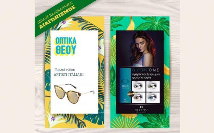 Καλοκαιρινός Διαγωνισμός Like & Share με δώρα γυαλιά ηλίου και έγχρωμους φακούς επαφής από τα ΟΠΤΙΚΑ ΘΕΟΥ & την OPTIMAX