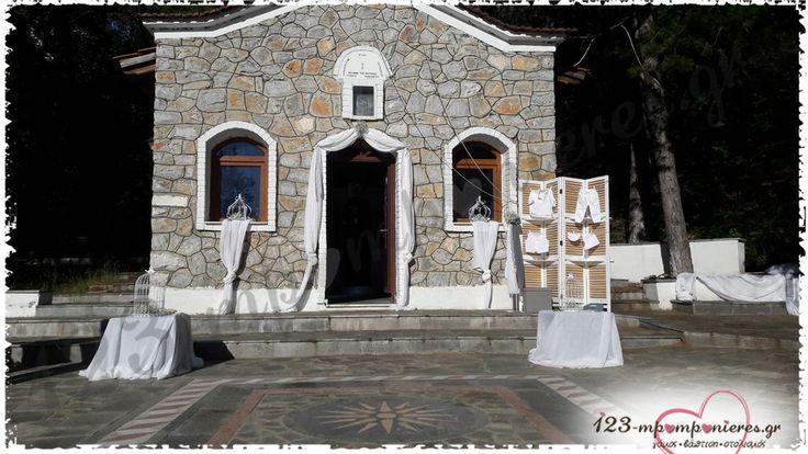 ΣΤΟΛΙΣΜΟΣ ΒΑΠΤΙΣΗΣ ΑΣΗΜΙ - ΧΟΡΤΙΑΤΗΣ ΘΕΣΣΑΛΟΝΙΚΗ - ΚΩΔ:AM-1057
