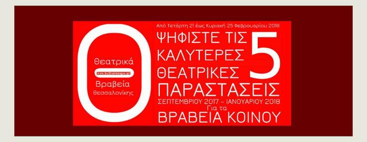 Από 21/2 ΨΗΦΙΣΤΕ ΤΙΣ 5 ΚΑΛΥΤΕΡΕΣ ΘΕΑΤΡΙΚΕΣ ΠΑΡΑΣΤΑΣΕΙΣ Σεπτεμβρίου 2017 – Ιανουάριου 2018 για τα ΒΡΑΒΕΙΑ ΚΟΙΝΟΥ - 8α Θεατρικά Βραβεία Θεσσαλονίκη