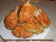 Курица в хрустящем чесночном тесте