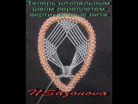 Румынское кружево. Красивый лепесток. Мастер-класс. Romanian lace. Tutor...