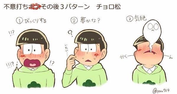 Choromatsu