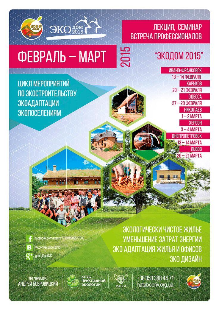 Цикл мероприятий по экостроительству, экоадаптации, экопоселениям; Всеукраинский Форум Экодом 2015.
