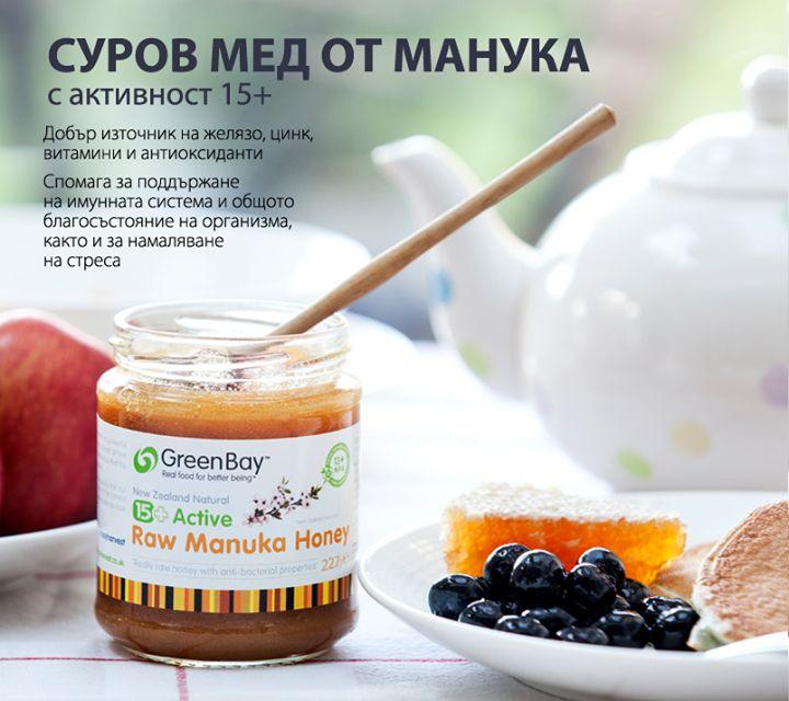 Балев Био Маркет представя Суров мед от Манука с активност 15+, марка GreenBay. Медът от манука притежава изключителни антибактериални свойства. Активност 15+ означава, че антибактериалното действие се равнява на 15% разтвор на фенол.